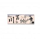 Ecritures Chinoises Tableau Déco
